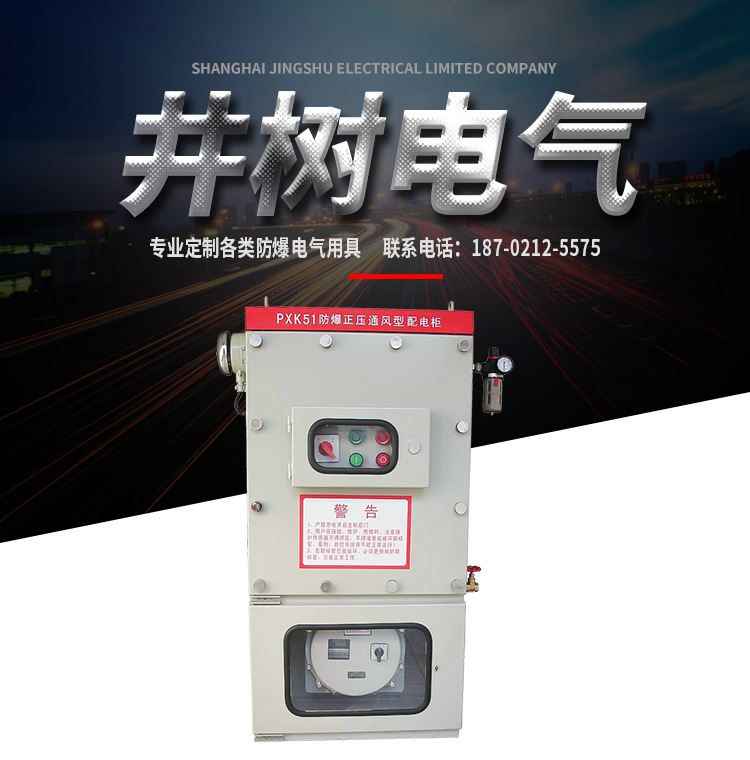Manufacturers customized PXF series positive pressure explosion-proof distribution cabinet explosion