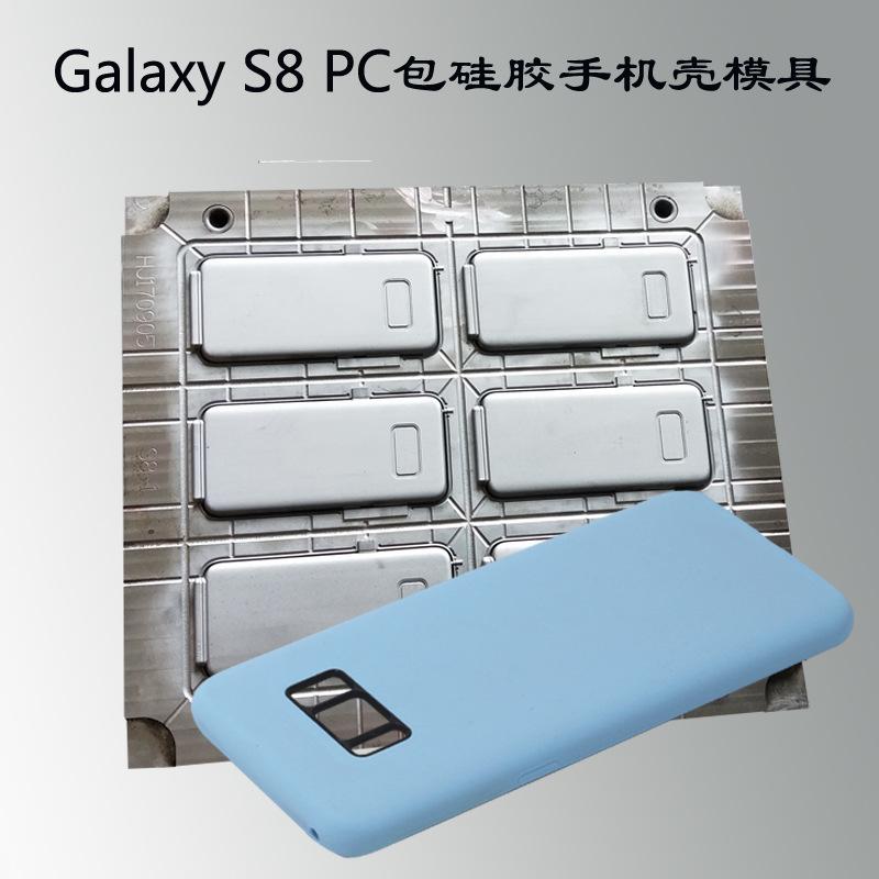 Silica gel lỏng, rắn, điện thoại Bộ mốc mở Samsung S8 PC gói silica gel điện thoại vỏ khuôn