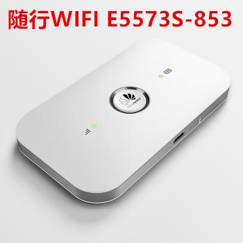 (i) Huawei chính hãng Huawei đi kèm WiFi E5573S-853 Full mạng 4G không dây Wifi di động