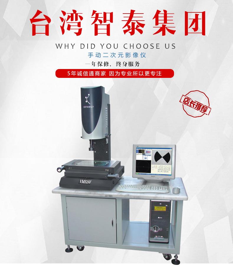 Đài Loan trí Thái VML250 VML300 bảo hành toàn quốc các nhà sản xuất hình ảnh quang phổ