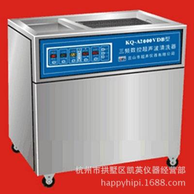 Côn Sơn Shu Mỹ KQ-A3000VDB NC máy siêu âm chụp siêu âm được rửa sạch máng