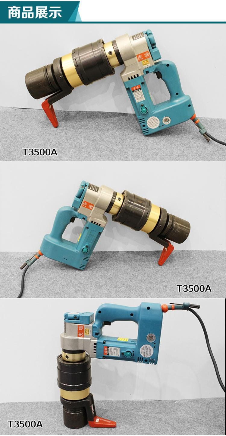 Shanghai Hu Xiao electric tool T4000A/T5000A electric torque wrench adjustable torque equipment inst