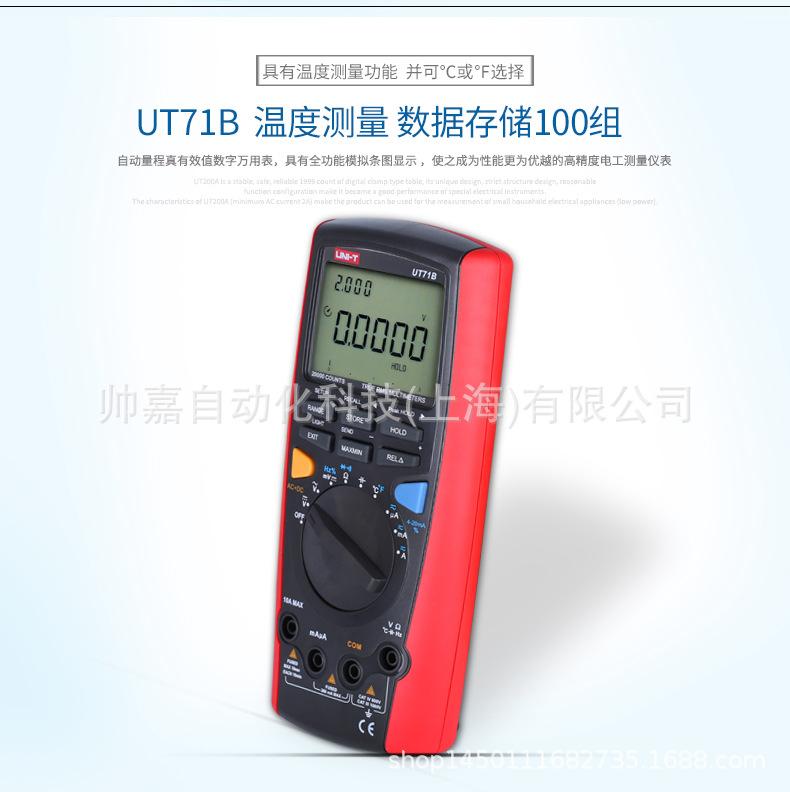 UT71A/B loại thông minh con số triệu bảng với độ chính xác cao hơn giá trị thật hiệu quả sử dụng thi