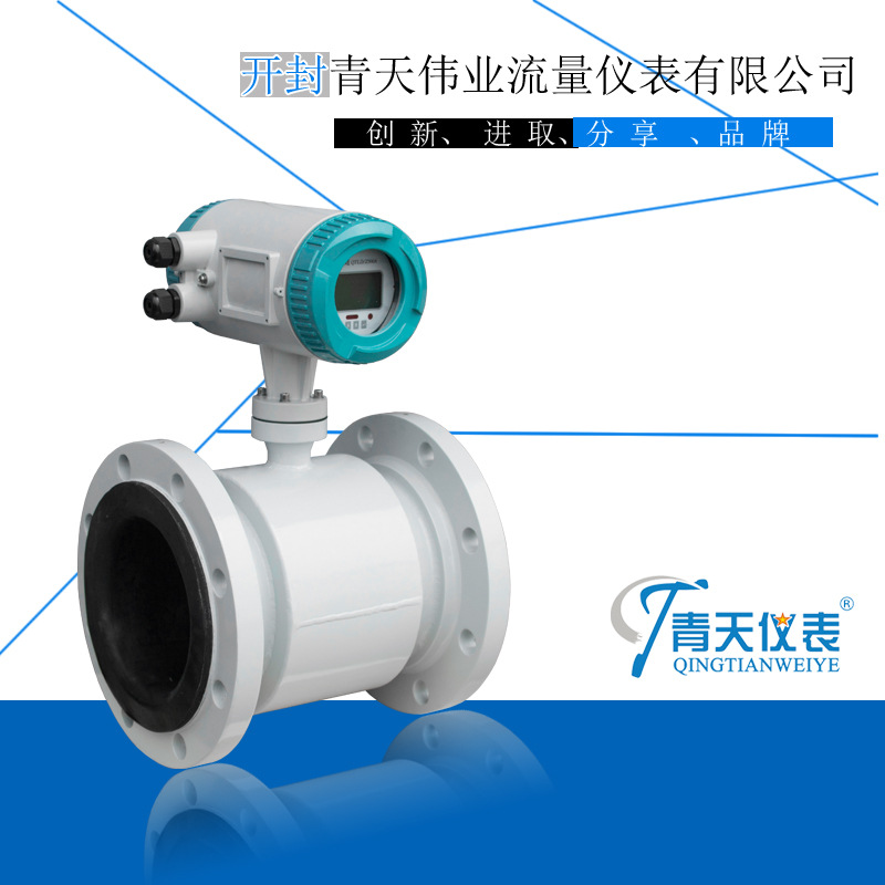 Kaifeng production; engineering special flowmeter, direct selling factory, large diameter electromag