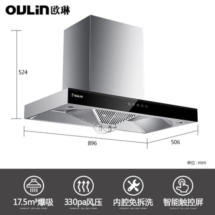 Oulin / Ou Lin CXW-200-A3 phạm vi mui xe phạm vi mui xe đặc biệt Châu Âu treo tường hút lớn