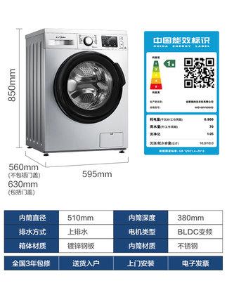 Midea / Midea MG100V50DS5 10 KG inverter trống máy giặt hoàn toàn tự động hộ gia đình câm công suất