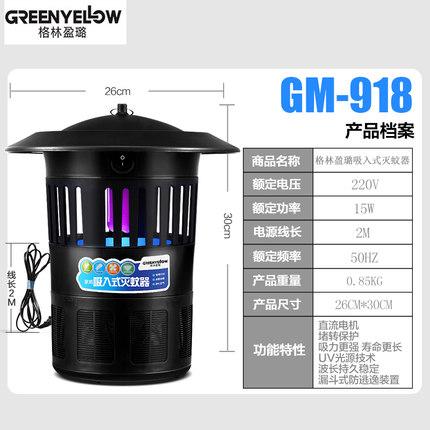 Màu xanh lá cây Yingying Photocatalyst Mosquito lamp Trang chủ Trong nhà bẫy Plug-in muỗi Mosquito r