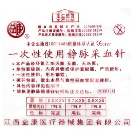 Yikang 100 kim thu thập máu tĩnh mạch vô trùng sử dụng một lần