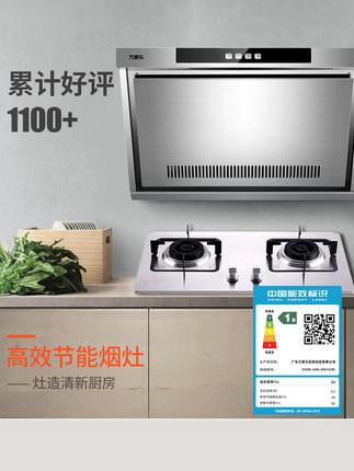 [11.11] Wanjiale DG13 + IQL83 phạm vi mui xe bếp gas đặt bên hút loại khói bếp bộ