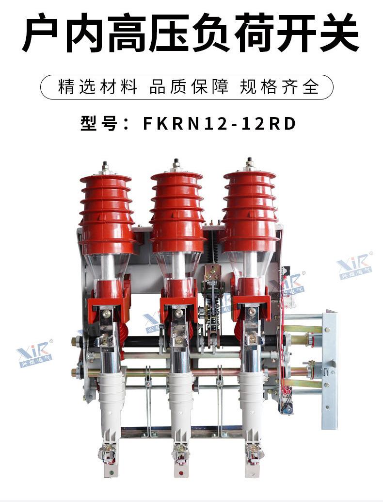 10KV cao áp tải chân không đổi FKN12-12RD/630 nguôi giận đem đất chuyển đổi loại cầu chì