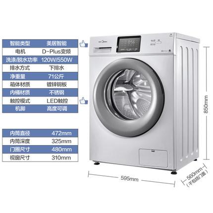 Midea / Midea MG80V330WDX 8 kg đám mây thông minh chuyển đổi tần số trống máy giặt tự động