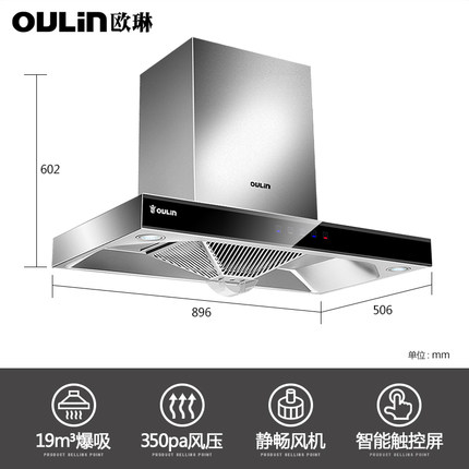 Ou Lin / oulin A52 + E35G hút lớn phạm vi mui xe bếp gas gói khói bếp đặt hai mảnh
