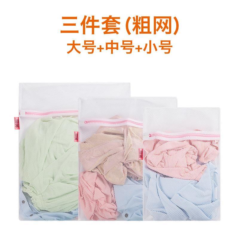 Thượng phẩm túi giặt sạch túi kết hợp bảo vệ bộ đồ giặt quần áo túi giặt áo lót túi áo ngực tem