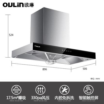 Ou Lin phạm vi mui xe bếp gas gói hộ gia đình phạm vi mui xe top hút treo tường hút lớn A3 + E35B