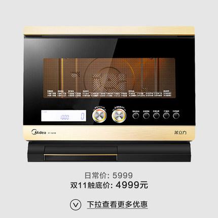 Midea / Midea X7-321B Đài Loan nhúng lò vi sóng hơi nước lò nướng thịt nướng hấp khối vi hấp và máy