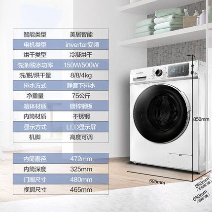 Midea / Midea MD80-11WDX 8 kg trống tự động máy giặt chuyển đổi tần số giặt hộ gia đình và sấy khô m