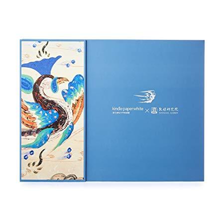 Kindle Paperwhite X Dunhuang Viện nghiên cứu bao bì tùy chỉnh hộp quà tặng - Flowing Feathers