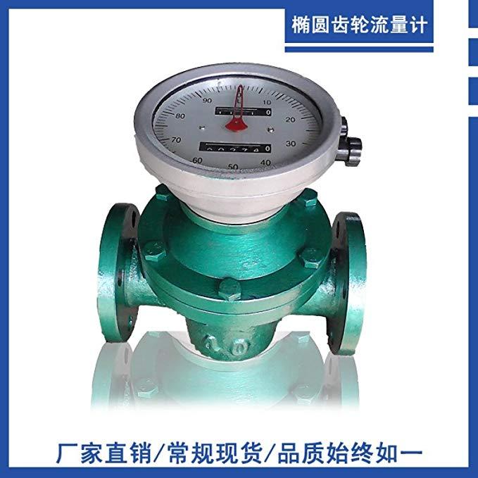 Dầu nhựa đường dầu bôi trơn dầu nặng dầu truyền nhiệt dầu flow meter diesel oval bánh meter DN25