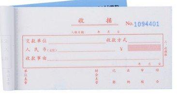 Phiếu nhận hàng 3532 Quầy Deli Biên lai thu nhận hai-bon không nhận tiền để sử dụng tài chính (1)