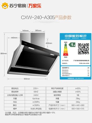 [11.11] Wanjiale CXW-240-A305 phạm vi mui xe side hút cảm ứng động cơ đôi khổng lồ hút