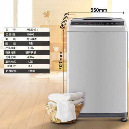Midea / Midea MB80V31 8KG kg máy giặt hoàn toàn tự động tiết kiệm năng lượng hộ gia đình câm sóng bá