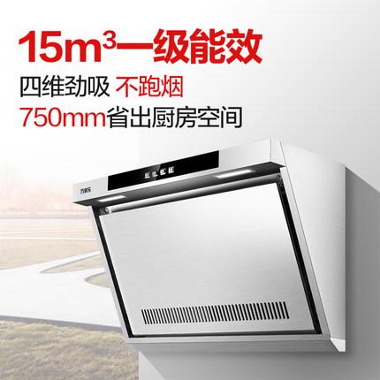 Macro / 万家乐 CXW-200-DG13 (R) Hộ gia đình hút lớn phạm vi mui xe bên hút treo tường mui xe