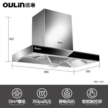 Oulin / Ou Lin CXW-200-A52 phạm vi mui xe phạm vi mui xe đặc biệt Châu Âu treo tường hút lớn hút hàn