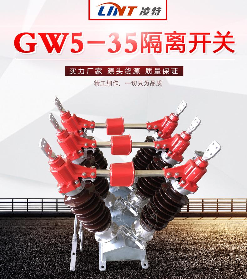 Công tắc dao cách ly 110KV phanh GW5-126/1600 ngoài trời chuyển đổi cô lập cao áp (đưa đón đất)