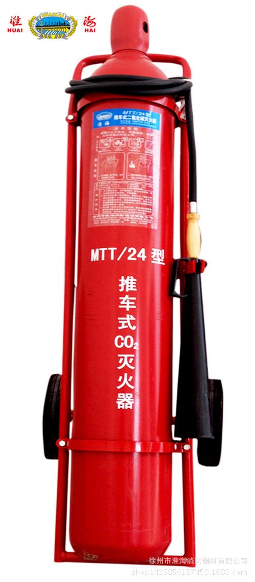 Hoài Hải bài xe đẩy thức carbon dioxide bình chữa cháy nhà sản xuất bán buôn MTT/24