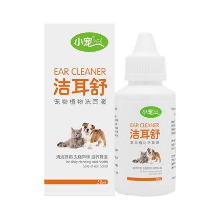50ml điếc làm mềm tai mèo giọt tai rửa tai 螨 dog cat nguồn cung cấp
