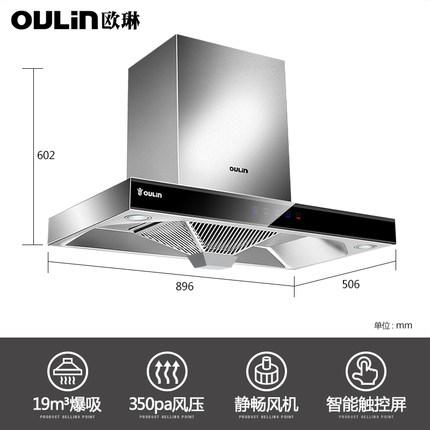 Oulin / Ou Lin CXW-200-A52N không sợ dầu mui xe sạch lọc nước công nghệ phạm vi mui xe sản phẩm mới