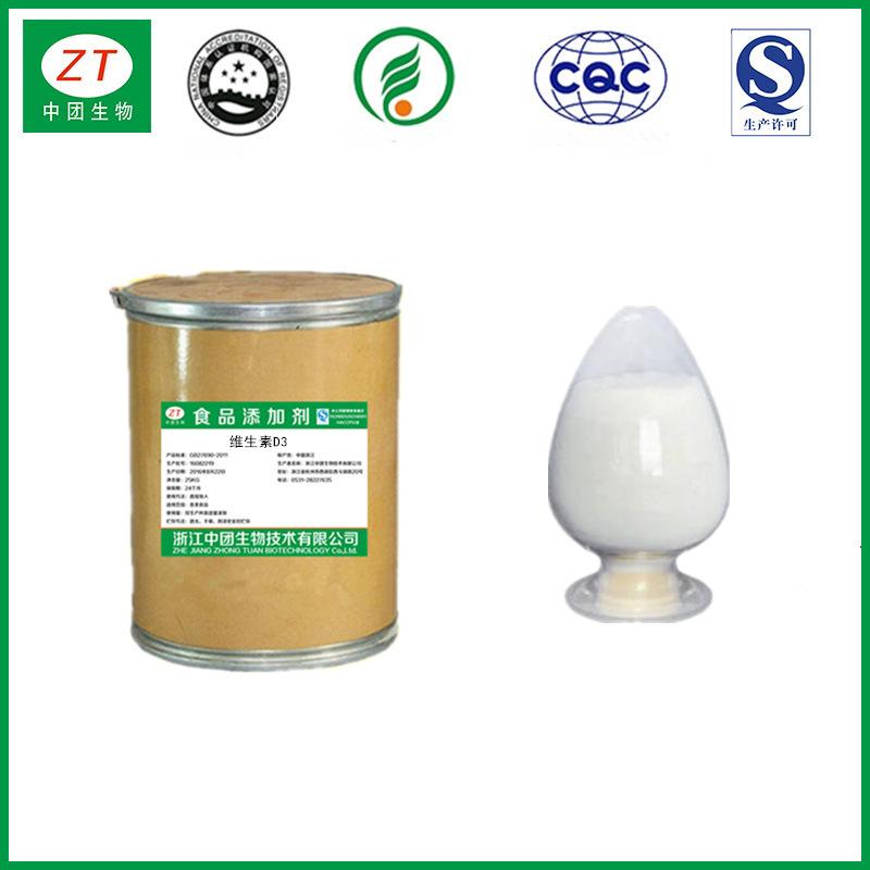 ZHONGTUAN Chất phụ gia thực phẩm Các nhà sản xuất cung cấp phụ kiện thực phẩm vitamin D3 vitamin D3