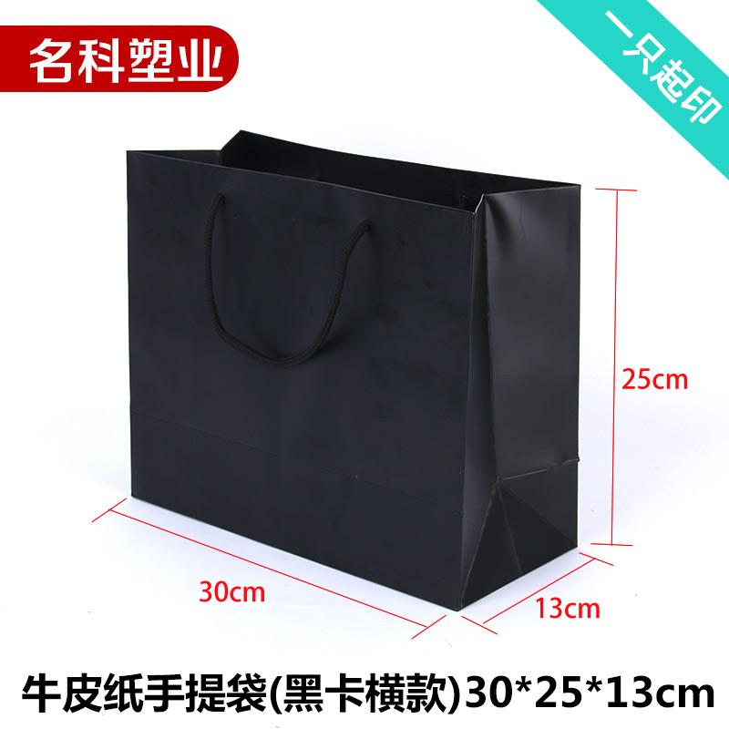Túi giấy Nhật Bản mua 30*25+13 giấy dầu bao tay dày của túi đồ giá quần áo mua quà lưu niệm in logo