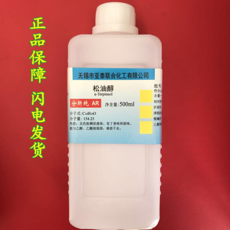 YATAI Thuốc thử Terpineol Phân tích tinh khiết AR 500ml Thuốc thử hóa học Cấp điện tử Chất lượng tuy