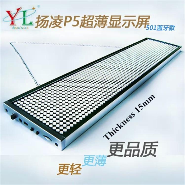 YL Hợp Màn hình LED kim nhôm siêu mỏng hiển thị ngôn ngữ .