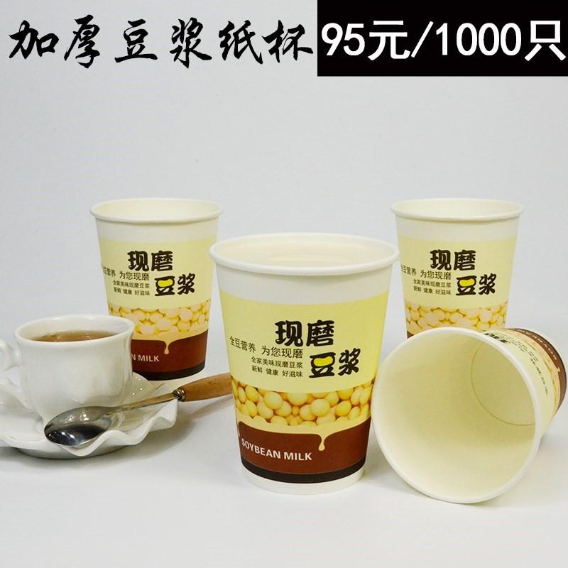 Ly giấy 18 năm mới một lần ly sữa đậu nành sữa đậu nành ly dày của giấy bìa bộ đóng gói mang cốc 0 c