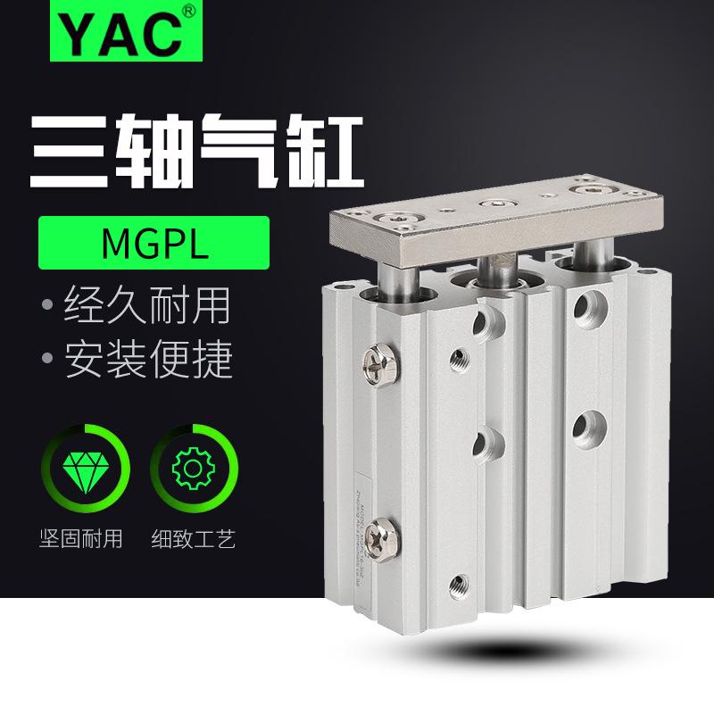 YACHUAN Ống xilanh Nhà máy sản xuất xi lanh ba trục trực tiếp SMC ba thanh mỏng MGPL16-30Z với thanh