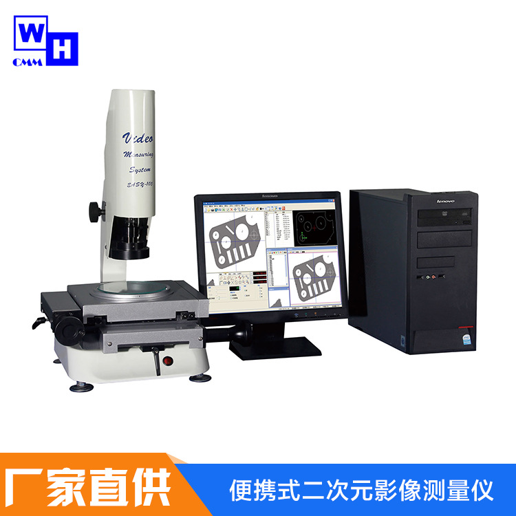 WEIHONG Thị trường dụng cụ Máy quang học Nhà máy trực tiếp thứ cấp dụng cụ đo hình ảnh thứ hai nhỏ