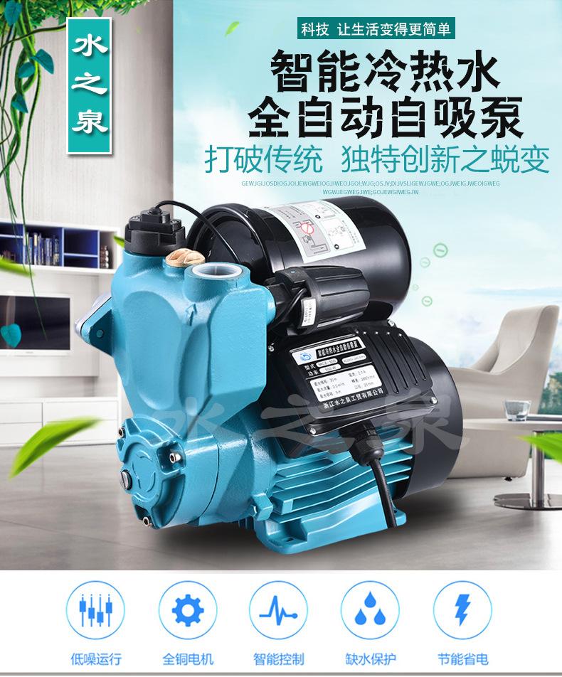 SHUIZHIQUAN Máy bơm nước Rijing mô hình bơm tăng áp tự động bơm áp lực thông minh Xinjie bơm nước nó