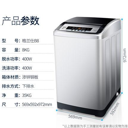 Galanz Máy giặt Máy giặt sóng Galanz B8 8 kg tự động câm công nghệ tiết kiệm năng lượng