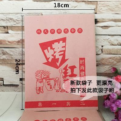 Túi giấy dầu hàng khoai lang phường Phòng làm bánh bao bánh khoai phát định gói túi giá rẻ hơn.13121