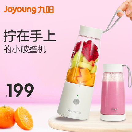 Joyoung Đậu nành Máy ép trái cây gia đình Jiuyang C7 máy ép trái cây nhỏ sinh viên sạc nước trái cây
