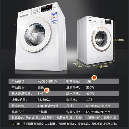 Galanz Máy giặt Galanz / Galanz XQG80-S812V 8 kg công suất lớn 1 máy giặt biến tần hiệu quả năng lượ