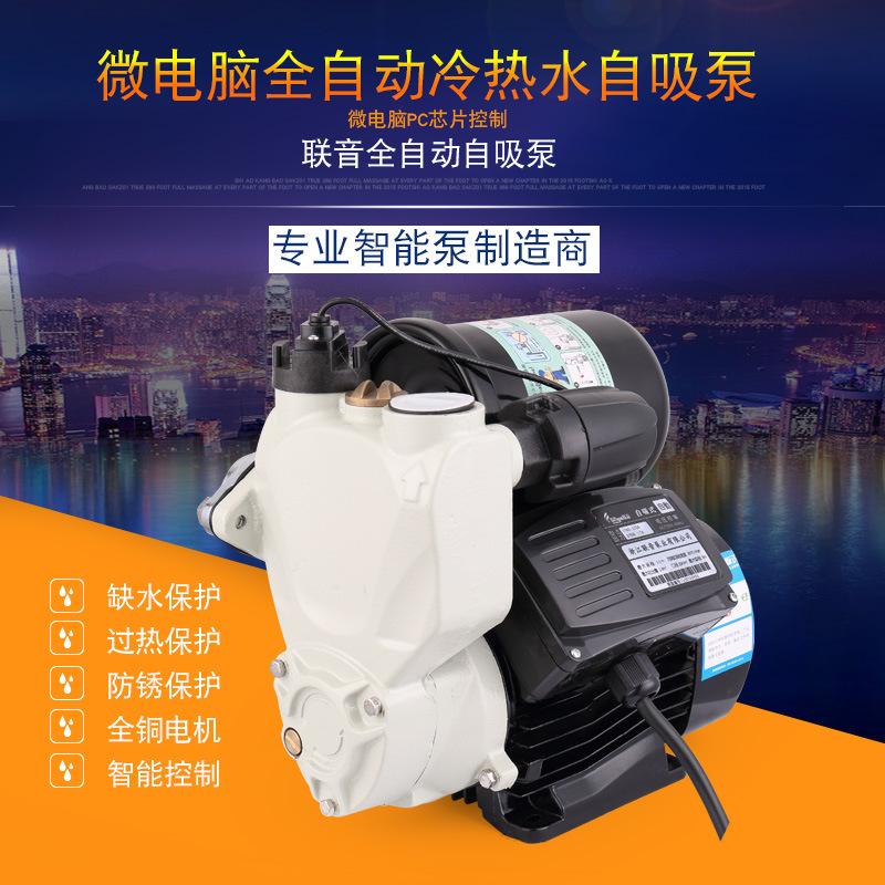 LIANYIN Máy bơm nước tự động thông minh Lianyin tự động bơm tăng áp gia đình máy bơm nước hộ gia đìn