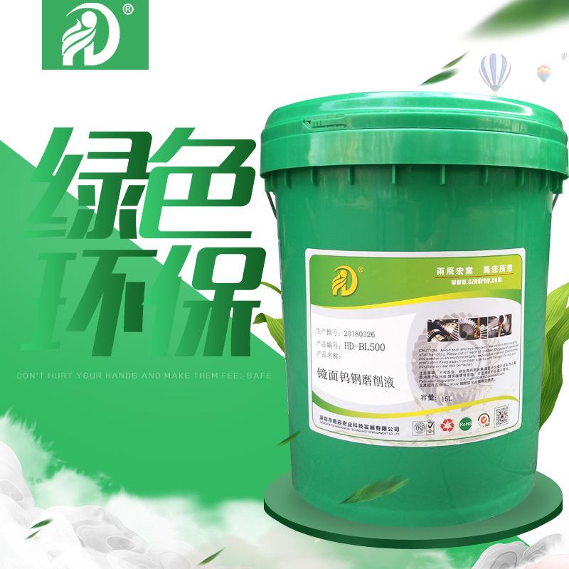 HD Chất phụ gia chế biến kim loại HD-BL500 Gương vonfram thép mài Chất lỏng kim loại cứng Xử lý chất