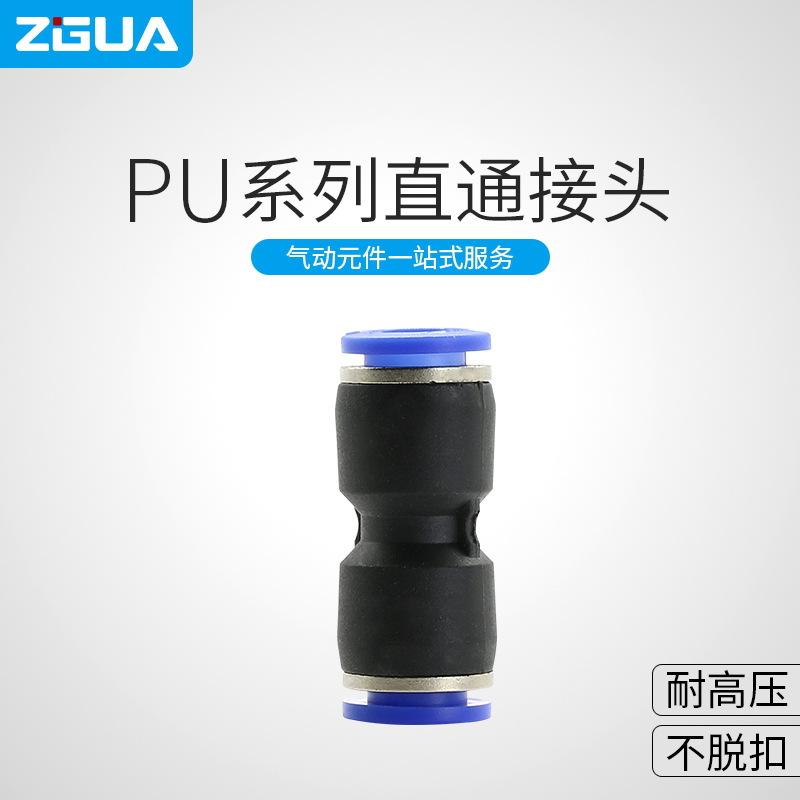 ZGUA Linh kiện khí nén Khớp khí nén PU nhựa nối thẳng ống khí quản kết nối nhanh chóng chèn nhanh th