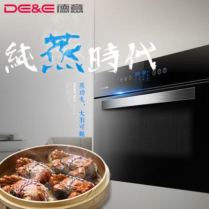 DE & E  Máy rửa chén  DE & E / German 616B máy hấp điện nhúng nhà tích hợp lò hơi điện cơ [kho Tmall
