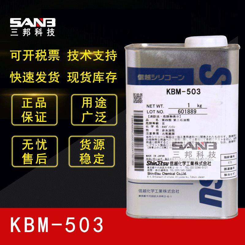SHIN-ETSU Chất phụ gia tổng hợp Nhật Bản Shin-Etsu KBM-503 Lớp phủ silicon bằng nước Chất liệu phụ t