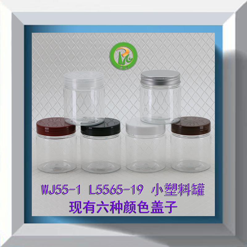 Chai nhựa L5565-19 siêu nhỏ trong chai nhựa chai mẫu chai mini niêm phong Pet chai lọ kem chai 140ml