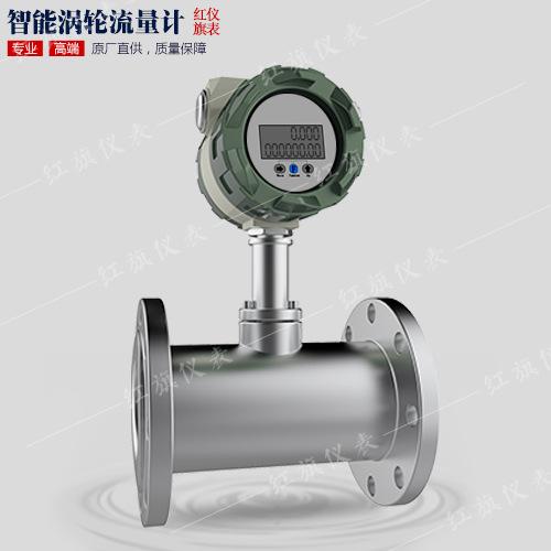 HONGQI Đồng hồ đo lưu lượng dòng chảy Lưu lượng kế tuabin